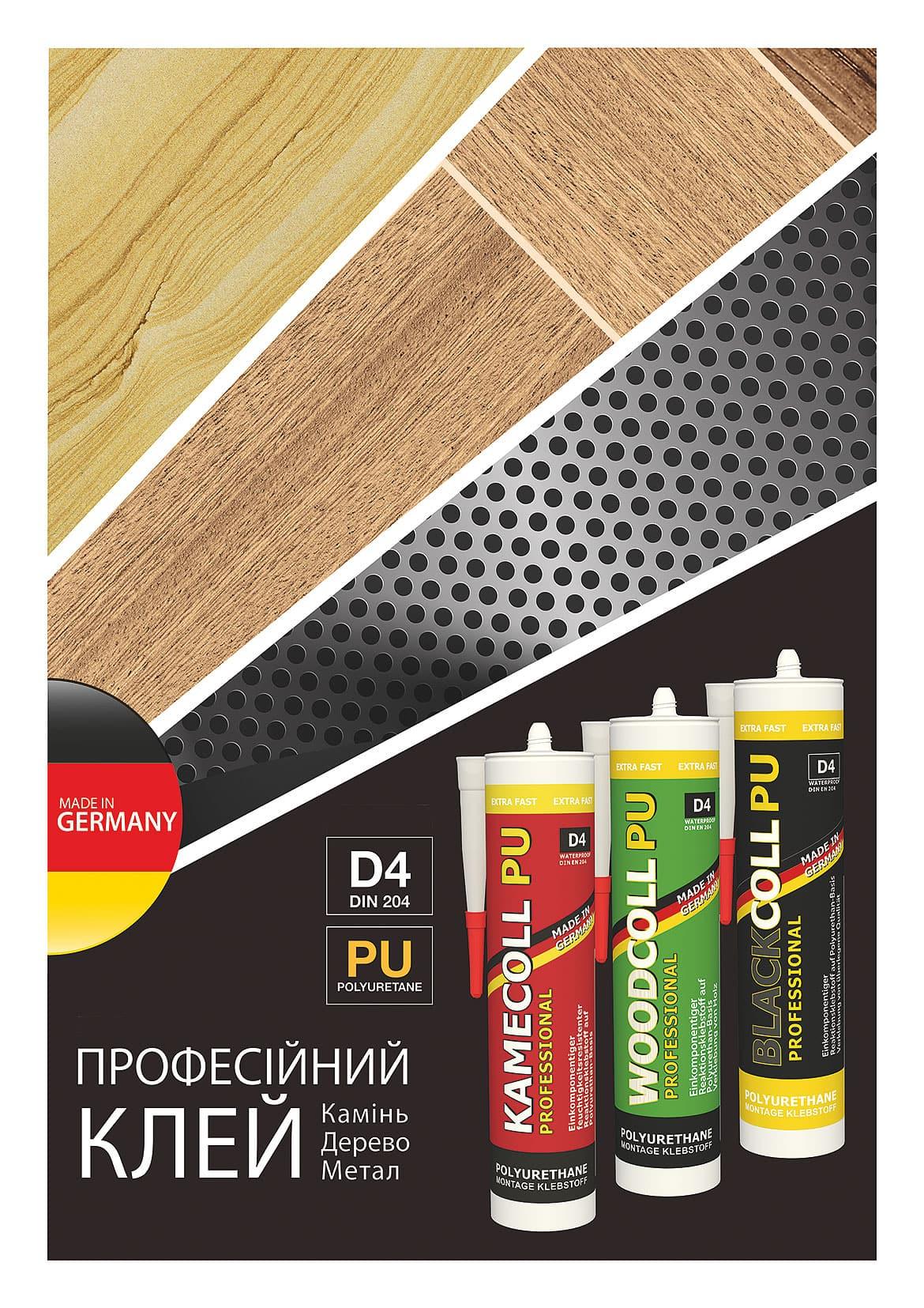 kamecoll® PU ₴394.00 за 1 літр Однокомпонентний влагостійкий реакційний клей на основі поліуретану