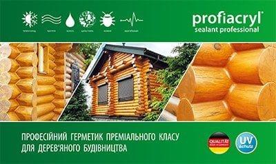 profacryl profilan lasol b, краска для дерева, лазурь, финишная, акриловая краска, биоцид, УФ, ультра-фиолет, защита дерева, Купить в Киеве