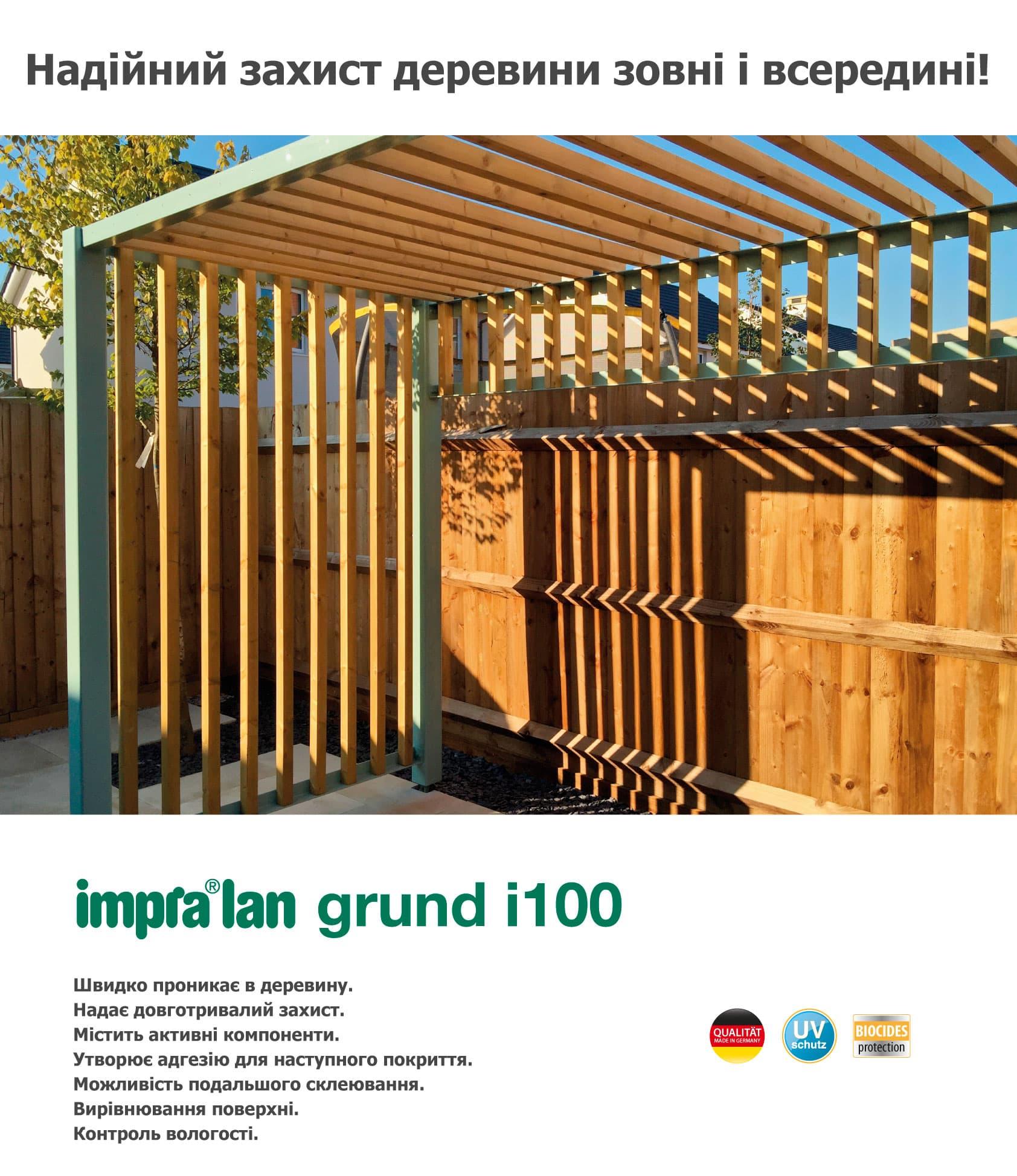 Impra i100 захистна грунт пропитка грунт-пропитка защитная грунт-пропитка