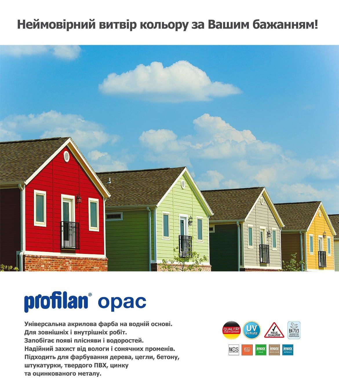 profilan Opac Metalic - погодостійка фарба з ефектом металік на водній основі